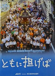 Tomo ni Katsugeba FIlm Poster
