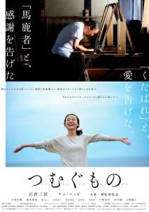 Tsumugu mono Film Poster