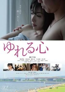 Yureru kokoro Film Poster