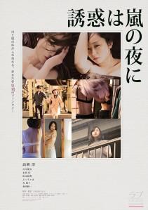Yuuwaku wa Arashi no yoru ni Film Poster