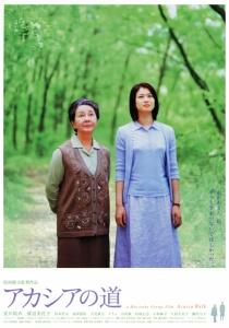 Acacia Walk Film Poster