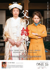 Chichi no Kekkon Film Poster