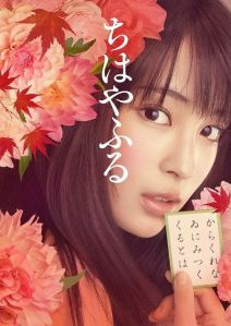 Chihayafuru Film Poster 2