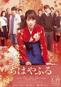 Chihayafuru Film Poster