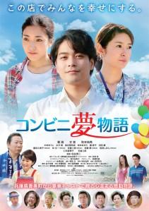 Convenience Store Yume Monogatari Film Poster