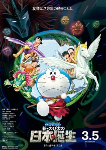 Doraemon the Movie Nobita and the Birth of Japan 2016 Film Poster