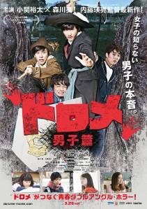 Dorome Boys Film Poster