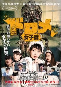 Dorome Girls Film Poster
