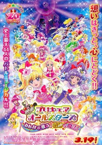 Eiga Precure All Stars Minna de Utau Kiseki no Mahou! Film Poster