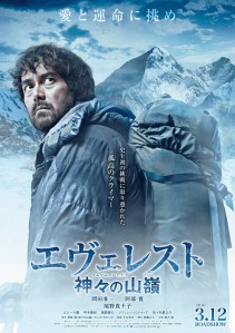 Everest The Summit of the Gods Film Poster