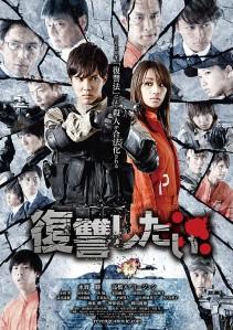 Fukushu Shitai Film Poster