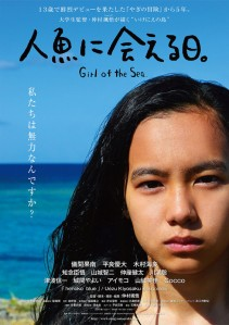 Girl of the Sea Film Poster