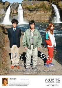 Hana kujira chichi Film Poster