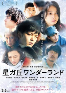 Hoshigaoka Wonderland Film Poster