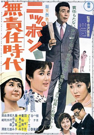 Irresponsible era of Japan Film Poster