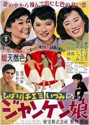 Janken Musume Film Poster