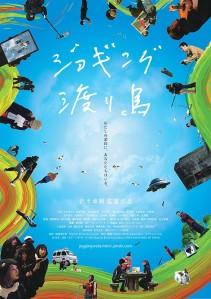 Jogging Wataridori Film Poster