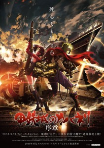 Kabaneri of the Iron Fortress Introductory Chapter Film Poster