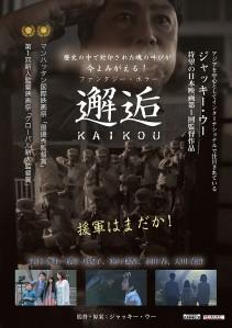 Kaikou Film Poster