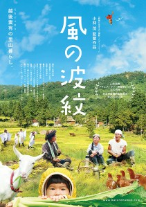 Kaze no Hamon Film Poster