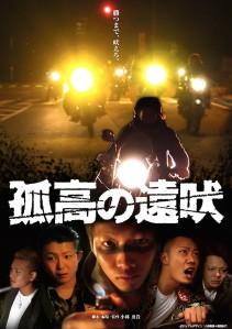 Koko no Toboe Film Poster