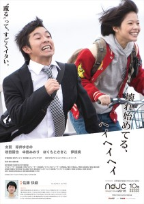 Koware hajime teru, heiheihei Film Poster