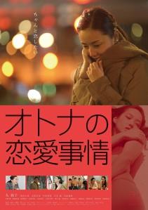 Otona no renai jijou Film Poster