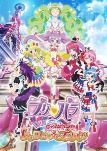 PriPara Mi~nna no Akogare Let's Go PriPari Film Poster