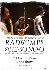 RADWIMPS no HESONOO Documentary Film Film Poster