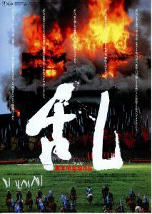 Ran Film Poster 2