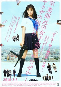 Sailor Suit and Machine Gun Graduation Film Poster