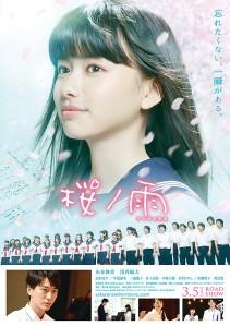 Sakura no Ame Film Poster