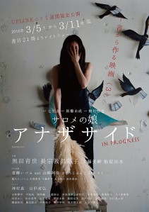 Sarome no musume anazasaido in progress Film Poster