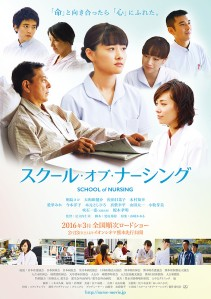 School of Nursing Film Poster