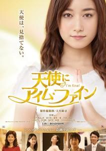 "Tenshi ni ""Aimu Fainu"" Film Poster"