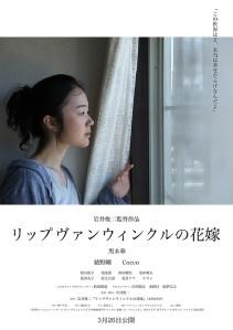 The Bride of Rip Van Winkle Film Poster