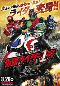 The Masked Rider #1 Film Poster