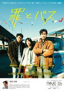 Tsumi to basu Film Poster