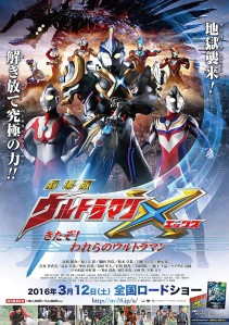 Ultraman X The Movie Here Comes Our Ultraman Film Poster