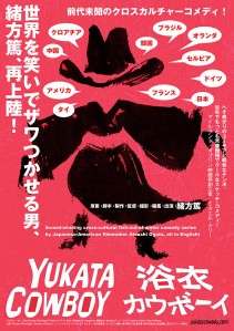 Yukata Cowboy Film Poster