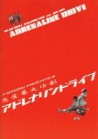 Adrenaline Drive FIlm Poster 2