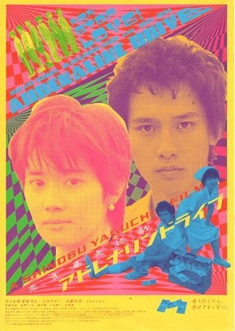 Adrenaline Drive Film Poster