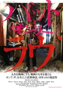 Batto Onri Rabu Film Poster