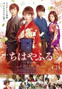 Chihayafuru Part II Film Poster