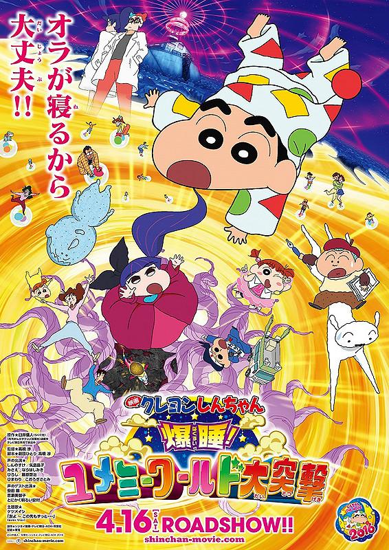 Hasil gambar untuk Crayon Shin-chan Movie 24: Bakusui! Yumemi World Dai Totsugeki