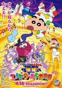 Crayon Shin-chan Movie 24 Bakusui! Yumemi World Dai Totsugeki Film Poster