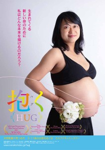 Daku (Hug) Film Poster