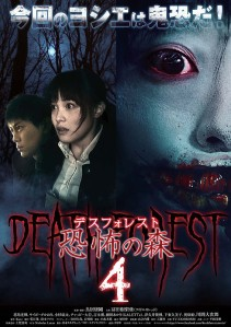 Death Forest Kyoufu no Mori 4 Film Poster