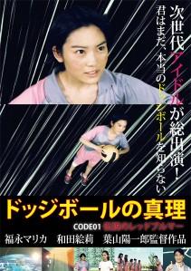 Dodgeball no Shinri 01 Film Poster