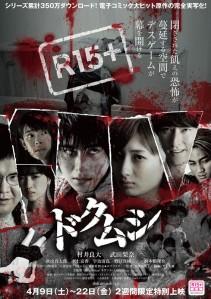 Dokumushi Film Poster